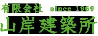有限会社 山岸建築所 since 1969